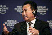 王健林:调控思路变化并不意味调控放松